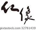 buddha statue, calligraphy writing, characters 32761439