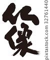 buddha statue, calligraphy writing, characters 32761440