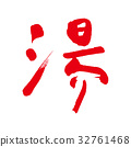 hot water, calligraphy writing, characters 32761468