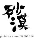 calligraphy writing, chinese character, kanji 32761814