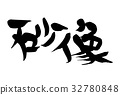 calligraphy writing, calligraphy, calligraphic 32780848