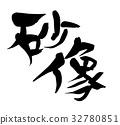 calligraphy writing, calligraphy, calligraphic 32780851