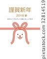 狗年 新年賀卡 賀年片 32814519