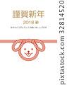 狗年 新年賀卡 賀年片 32814520