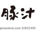 pork soup, calligraphy writing, japanese food 32832405