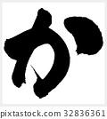 히라가나, 일본 글자, 붓글씨 32836361