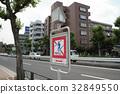 交通規則 簽字 標誌 32849550