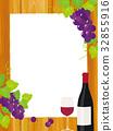 薄酒莱 葡萄 葡萄酒 32855916
