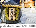 地主神社 石頭 岩石 32883008