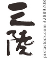 sanriku, calligraphy writing, character 32889208
