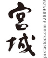imperial palace, calligraphy writing, character 32889429