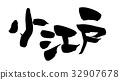 calligraphy writing, chinese character, kanji 32907678