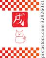 New Year card 32926031