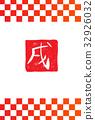 New Year card 32926032