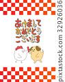 New Year card 32926036