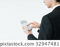 사업 (계산기) 32947481