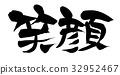 calligraphy, writing, chinese 32952467