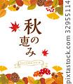 秋天 秋 秋天的印象 32955114