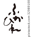 shark fin, calligraphy writing, characters 32989100