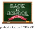Chalk on a blackboard. Welcome. Back to school 32997591