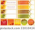 가을의 인덱스 카드 세트 33010434