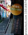 台灣 九份 車站 公車 公車站 站牌 階梯 燈籠 瑞芳 老街 古色古香 懷舊 懷古 老街 古城 旅行 33016974