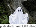 Ghost standing in front of a rock 33017042