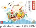 新年賀卡 賀年片 新年快樂 33023897