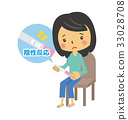 여성, 벡터, 임신 테스트기 33028708