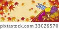 秋天 秋 季节 33029570