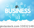 Business Concept with blue sky background 33032148