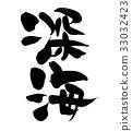 书法作品 中国汉字 日本汉字 33032423
