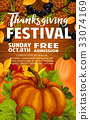 Thanksgiving Day and autumn festival poster design 33074169