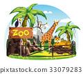 giraffe, zoo, vector 33079283