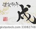 狗年 新年贺卡 贺年片 33082748