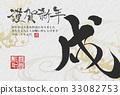 狗年 新年贺卡 贺年片 33082753