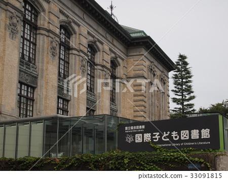 International Children's Library 33091815