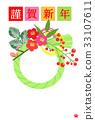 新年賀卡 賀年片 賀年卡 33107611
