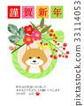 新年賀卡 賀年片 新年賀卡模板 33114053