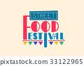 Street Food Festival Lettering 33122965