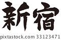 shinjuku, calligraphy writing, calligraphy 33123471