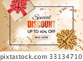 gift box sale template banner Vector background 33134710