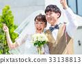 新郎 新娘 婚禮 33138813