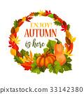 秋天 秋 矢量 33142380