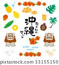冲绳 矢量 石狮子 33155150