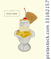 ice-cream sundae , sketch vector. 33162157