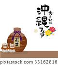 冲绳 矢量 一套 33162816