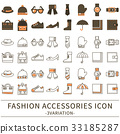 fashion goods, icon, icons 33185287