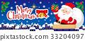 聖誕時節 聖誕節 耶誕 33204097