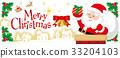 聖誕時節 聖誕節 耶誕 33204103